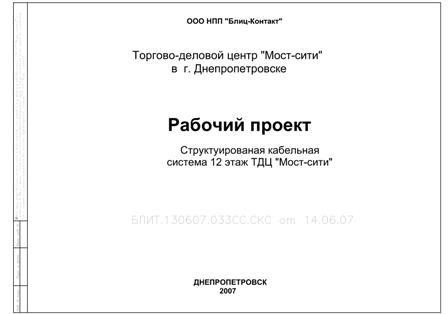 проект установки мини атс: